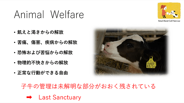 スライド20:Animal Welfare